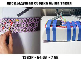 аккумулятор на 13s3p